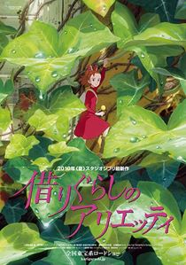 Kari-Gurashi No Arietti (The Borrowers )